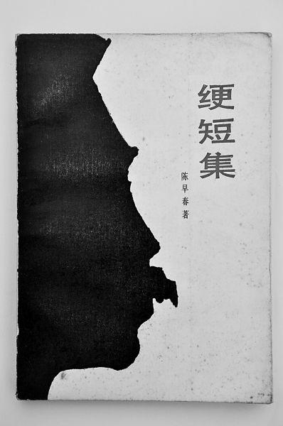 陈早春的出版人生